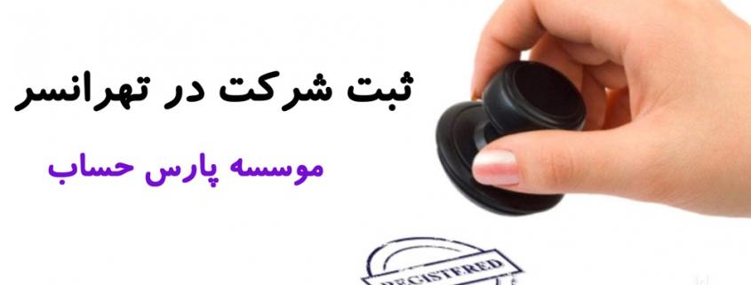 ثبت شرکت در تهرانسر